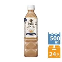 KIRIN午後紅茶–奶茶(500ML/瓶X24入)