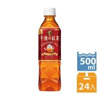 KIRIN午後紅茶–紅茶(500ML/瓶X24入)
