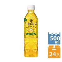 KIRIN午後紅茶–檸檬紅茶(500ML/瓶X24入)