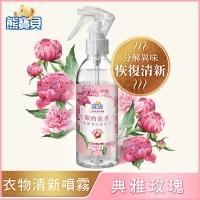 【熊寶貝】典雅玫瑰衣物清新噴霧 200ML