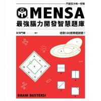 (遠流出版)MENSA最強腦力開發智慧題庫:門薩官方唯一授權,收錄180道精選謎題!