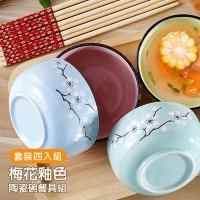 Plum glaze ceramic bowl set bowl ceramic tableware set chopsticks into 4 groups Set