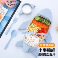 創意 小麥纖維 飛機造型 兒童餐具套組 分格餐盤 叉子 湯匙 杯子 北歐藍