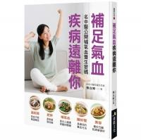 (康鑑文化)健康生活(5)補足氣血疾病遠離你