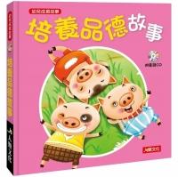 (人類文化)幼兒成長故事:培養品德故事(附CD)(精裝)