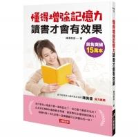 (人類智庫)懂得增強記憶力讀書才會有效果