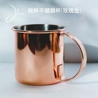 【JsLove皆樂】純粹不鏽鋼杯(玫瑰金)