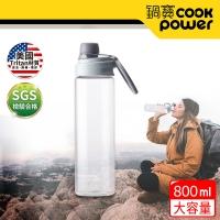 【CookPower鍋寶】TRITAN水瓶880ML_亮炭灰 BT-880GR