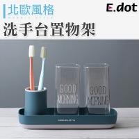 【E.dot】洗手台置物架