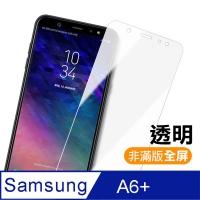 三星 Samsung Galaxy A6+ 透明 9H 鋼化玻璃膜