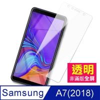 三星 Galaxy A7 (2018) 透明 手機鋼化膜保護貼