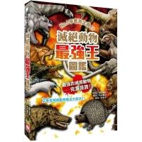 (幼福文化)知識探險趣:滅絕動物最強王圖鑑(新版)