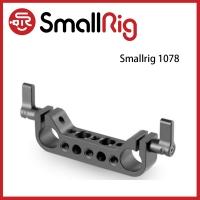 (Smallrig)SmallRig 1/4 hole 15mm pipe clamp 1078
