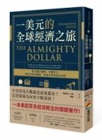 一美元的全球經濟之旅:從美國沃爾瑪、中國央行到奈及利亞鐵路,洞悉世界的運作真相