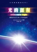 光的課程靈修系列1:開啟內在生命之光的途徑(附光碟)