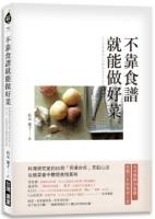 不靠食譜就能做好菜:料理研究家的65則「煎煮炒炸」烹飪心法,在飯菜香中體現食物真味