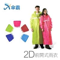 (傘霸)Umbrella 2D front opening raincoat