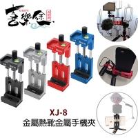 (XILETU)Xiletu XJ-8 phone holder