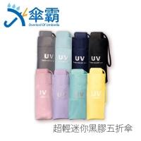 (傘霸)Umbrella Super Lightweight Mini Vinyl 50% Off Umbrella