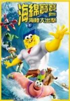 (得利)海綿寶寶:海陸大出擊 DVD