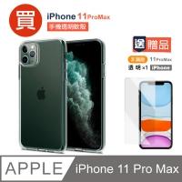 iPhone 11 Pro Max Transparent Soft Phone Case