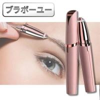 (百寶屋)???一out a USB electric portable eyebrow trimmer / eyebrow shaping knife (champagne gold)