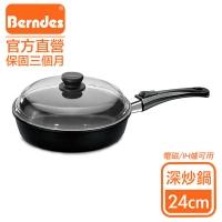 (berndes)Berndes Germany Vario Click series Virio titanium non-stick pan single handle deep frying pan 24cm (including lid)