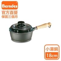 (berndes)Berndes Germany Bonanza series classic non-stick pot single handle small saucepan 18cm (including lid)