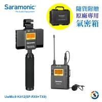 (Saramonic)Saramonic UwMic9 Kit12 (SP-RX9+TX9) One-to-One Wireless Microphone Mixing Kit