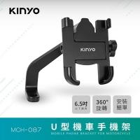 (KINYO)【KINYO】6.5 inch U-shaped locomotive mobile phone holder (087MCH)