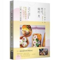 (商周出版)想吃。梅村月:三菜一飯台日式便當