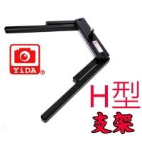 (YIDA)YIDA H type desktop stand