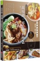 (布克)智慧升級,萬用鍋,零失敗料理(2)82道美味提案~蒸、煮、燉、滷、煎、烤、炒,一鍋多用,美味上桌