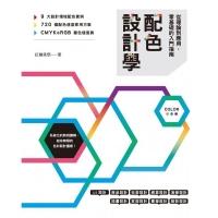 (睿其書房)配色設計學:從理論到應用,零基礎的入門指南
