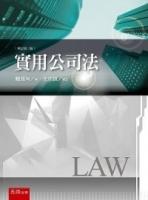 (五南)實用公司法(3版)