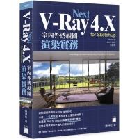 (旗標)V-Ray Next 4.X for SketchUp 室內外透視圖渲染實務
