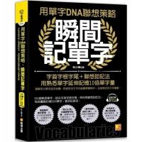 (凱信企管)用單字DNA聯想策略,瞬間記單字(贈990分鐘大量英語學習MP3)
