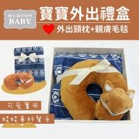 Hudson Baby 行車旅行好幫手組-毛毯+嬰兒頸枕(狐狸)