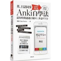 (晨星)英、日語同步Anki自學法(Update修訂版)我是靠此神器,最短時間通過日檢N1、多益975分