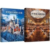 (人人出版)此生必訪暢銷組合:「世界絕美圖書館」+「世界絕美城堡&宮殿」