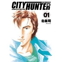 (尖端(漫畫))城市獵人完全版(01)拆封不退