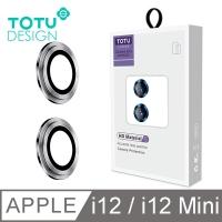 【TOTU】iPhone 12 /12 Mini 鏡頭貼 i12 Mini 鋼化膜 保護貼 鋁合金鋼化玻璃 金盾系列 銀色
