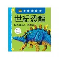 寶寶翻翻書:世紀恐龍(革新版) (General Knowledge Book in Mandarin Chinese)