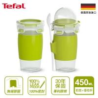 Tefal法國特福 德國EMSA 樂活系列奶昔杯+穀物分裝優格杯(450ML)