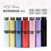 MYBeauty 香水、液體隨身噴霧填充瓶-8ML-旋轉款