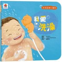 (雙美生活文創)生活自理小繪本:我愛洗澡