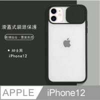 (JIEN HONG) iPhone 12 slide type (lens) Case