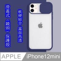 (JIEN HONG iphone/12m)(JIEN HONG) iPhone 12mini sliding cover (lens) protective case