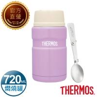 【THERMOS膳魔師】不鏽鋼真空保溫食物燜燒罐720ml-浪漫紫(SK3021PL)