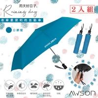 (2入)【日本AWSON歐森】大傘面自動傘/摺疊傘/雨傘/抗UV陽傘(AW-019)公爵藍-玻璃纖維傘骨